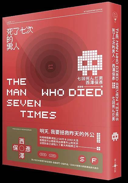 死了七次的男人.jpg