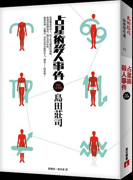 占星術殺人魔法.JPG