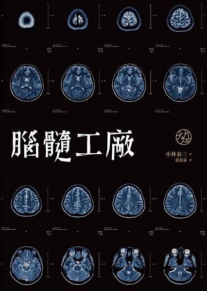 腦髓工廠.jpg