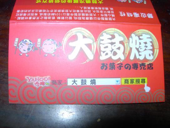 大鼓燒-日式鮮奶紅豆餅3.jpg