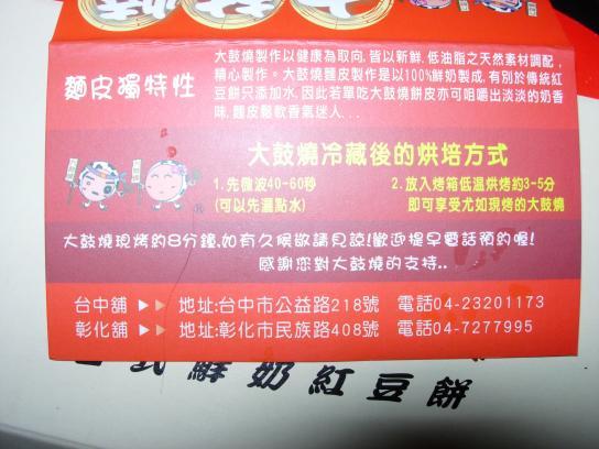 大鼓燒-日式鮮奶紅豆餅4.jpg