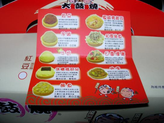 大鼓燒-日式鮮奶紅豆餅5.jpg