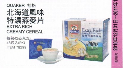 Quaker桂格北海道風味特濃燕麥片42g42包原價485元降100元=385元.jpg