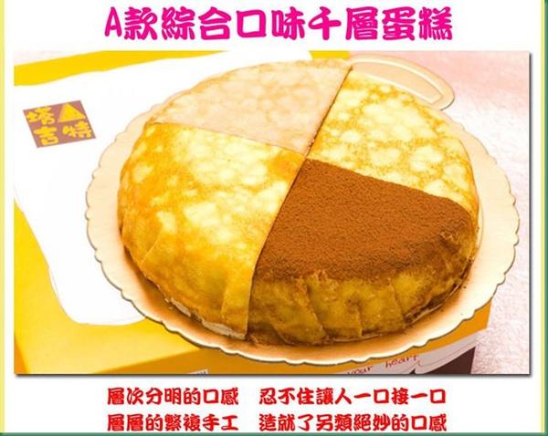 A款綜合口味千層蛋糕