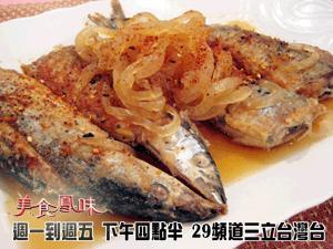 電鍋男料理時間-薑汁秋刀魚.JPG