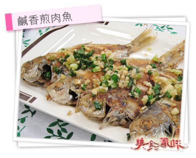 鹹香煎肉魚