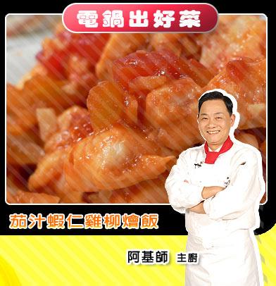茄汁蝦仁雞柳燴飯.jpg