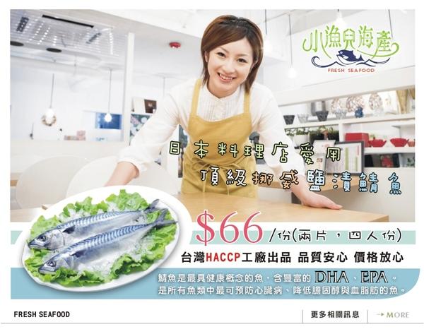 鹽漬鯖魚0805.jpg