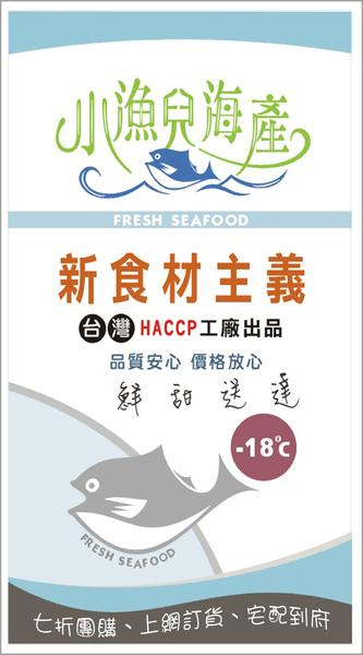 小漁兒海產貼紙列印.jpg