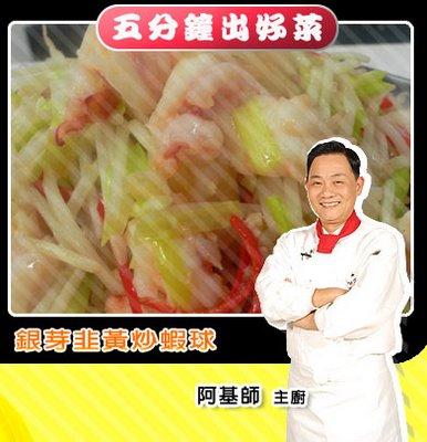 銀芽韭黃炒蝦球.jpg