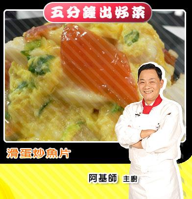 滑蛋炒魚片.jpg