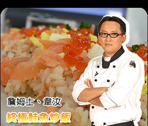 終極鮭魚炒飯.jpg