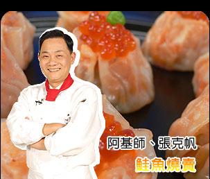 鮭魚燒賣.jpg