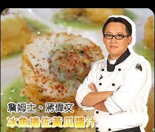 冰魚捲佐黃瓜醬汁.jpg