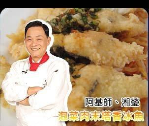 泡菜肉末塔香冰魚.jpg