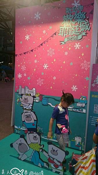 2015新北歡樂耶誕城5.jpg