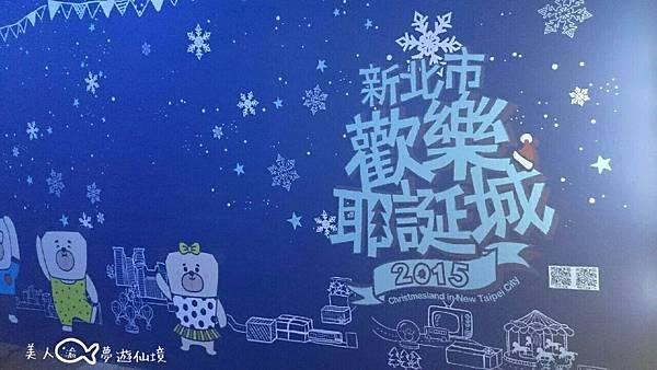2015新北歡樂耶誕城19.jpg
