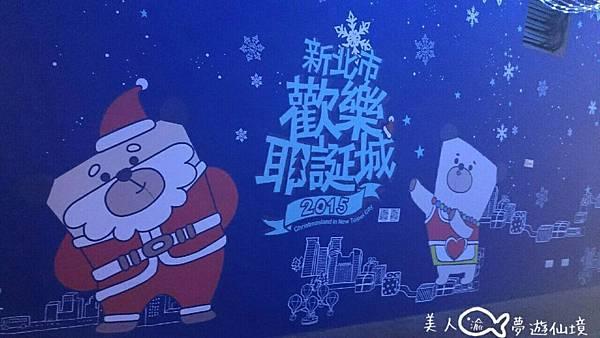 2015新北歡樂耶誕城21.jpg