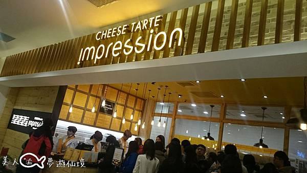 2016impression安普蕾修在林口三井outlet甜點