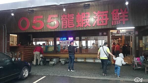 花蓮鹽寮055海鮮餐廳01.jpg