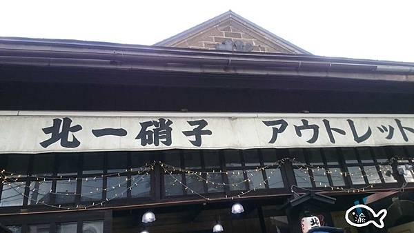 北海道第四天192.jpg