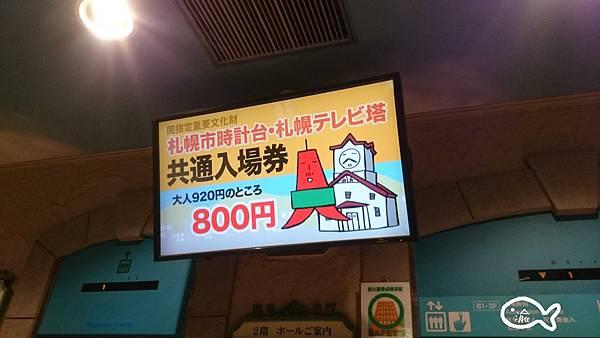 北海道第四天260.jpg