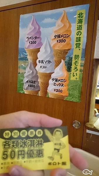 北海道大小沼餐廳08.jpg
