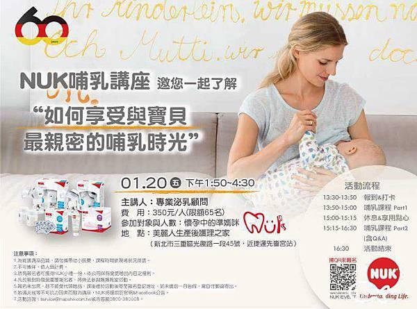 媽媽教室NUK01.jpg