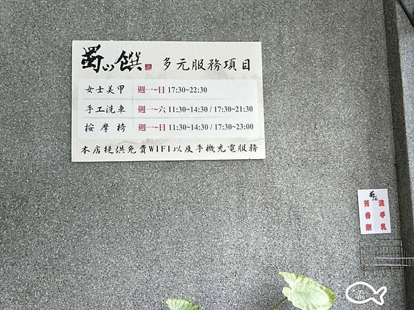 桃園=蜀山饌07.jpg