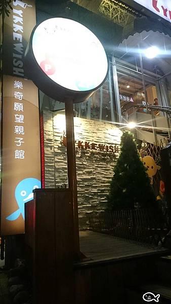 桃園樂奇願望親子餐廳70.jpg