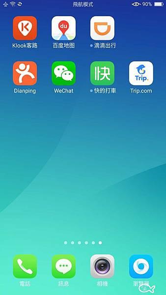 上海自由行78.jpg