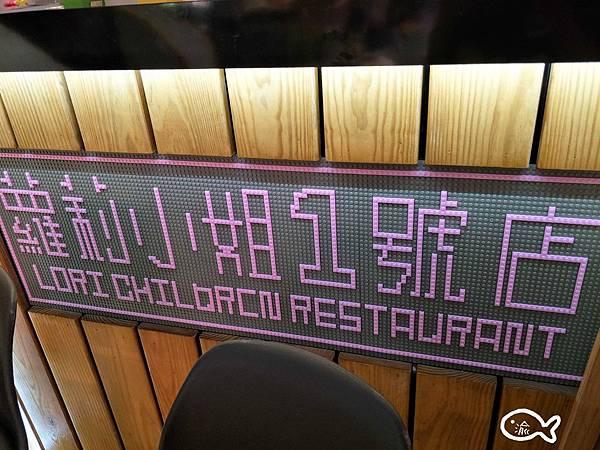 蘆洲親子餐廳24.jpg