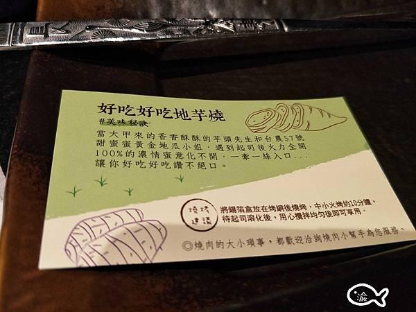 台南碳佐麻里碳烤25.jpg