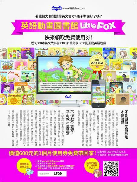 Little Fox 親子天下廣告檔