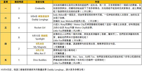 schedule_tw.png