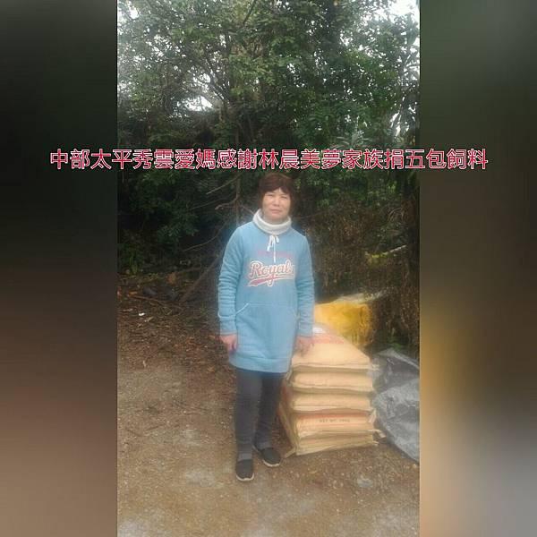 太平琇雲愛感謝林晨美夢家族捐五包已分飼料_5561.jpg