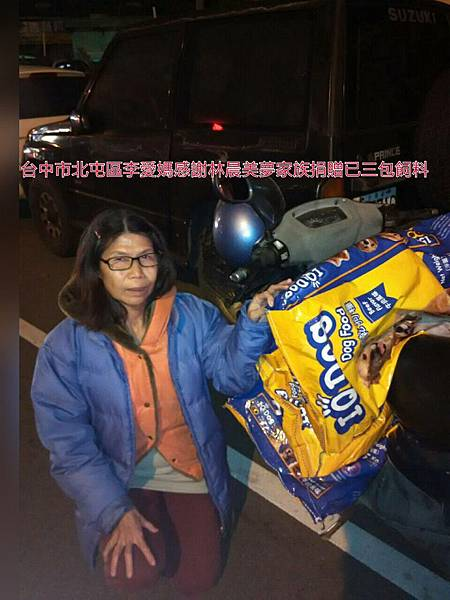 北屯李愛媽感謝林晨美夢家族捐三包已分飼料_49.jpg