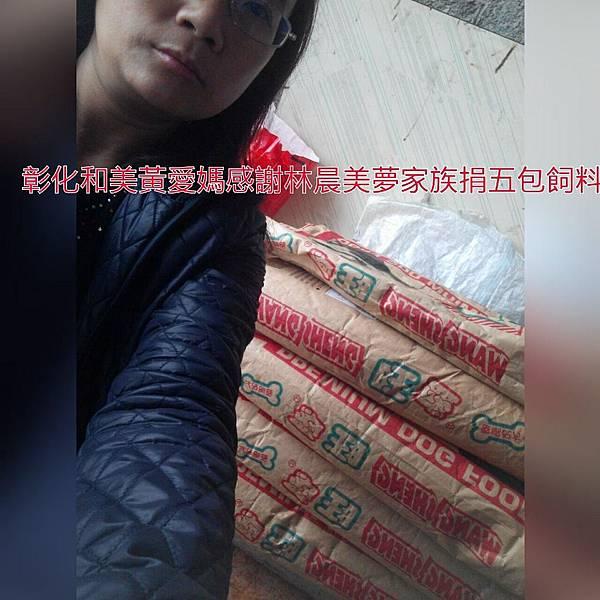 和美黃愛媽感謝林晨美夢家族捐五包已分飼料_844.jpg