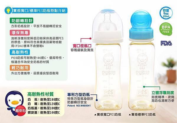 150521-P10801_P10802-實感奶嘴標準 寬口PES奶瓶-2