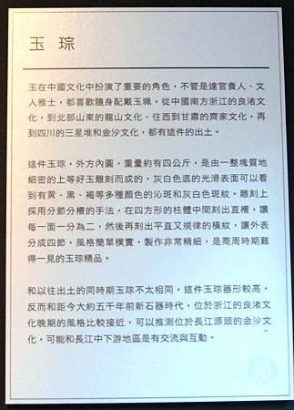 新光三越~古蜀文明展