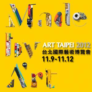 2012台北藝術博覽會