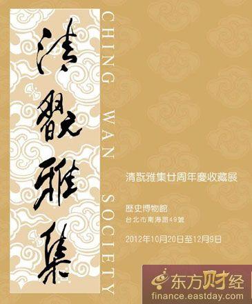 清翫雅集20週年慶收藏展