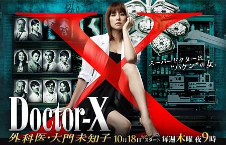 DOCTOR X*外科医大門未知子