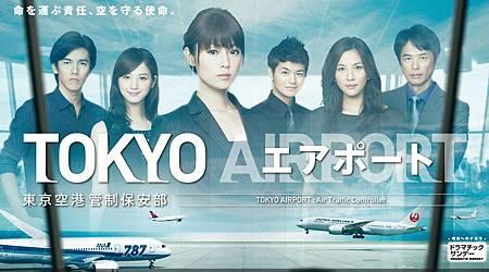 東京空港管制保安部
