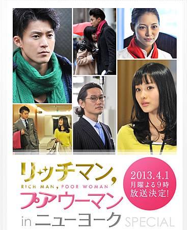 2013春季日劇SP下集