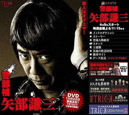 2010矢部謙三