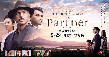 日.Partner