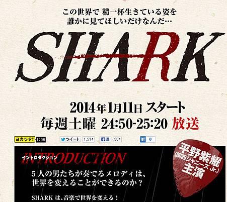 土.SHARK