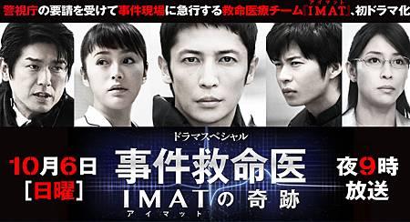 2013~14日劇SP特輯