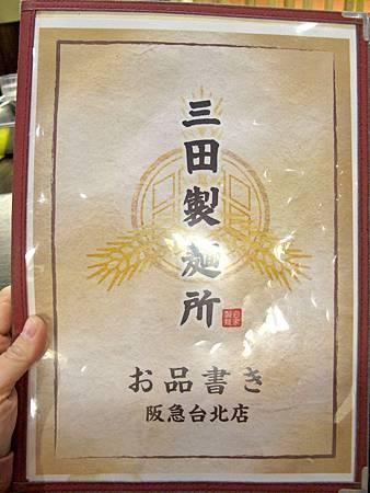 三田製麵所.沾麵専門
